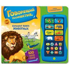 Большая книга животных (серия 100 говорящих открытий)