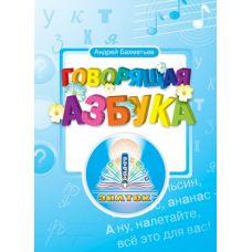 Говорящая Азбука (Бахметьев А.А. Книга для Говорящей ручки ЗНАТОК 2 поколения)