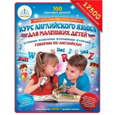 Курс английского языка для маленьких детей (комплект из 4 книг, 4 тетрадей и словаря)