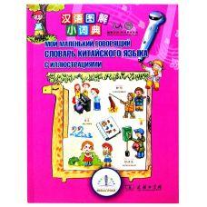 Мой маленький говорящий словарь китайского языка с иллюстрациями (Книга для говорящей ручки Знаток)