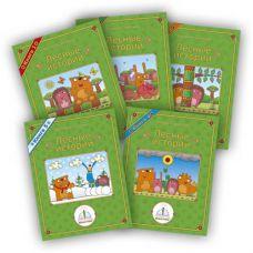Лесные истории (Набор из 5 говорящих книг+книга Сказочные ангелы в подарок, для говорящей ручки 2)