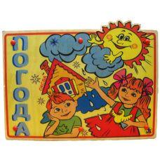 Погода (наглядный материал для ознакомления детей с погодными явлениями)