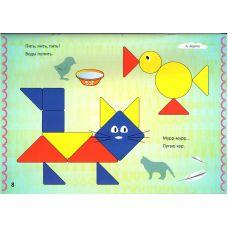 Блоки Дьенеша для самых маленьких - 2 (альбом с заданиями для детей 2-4 лет)