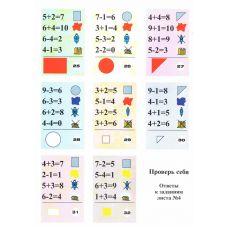 Блоки Дьенеша для старших Поиск затонувшего клада, 5-8лет (альбом с заданиями)