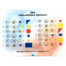 Блоки Дьенеша для старших Праздник в стране блоков, 5-8 лет (альбом с заданиями)