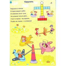 Веселые цветные числа (игровой материал к палочкам Кюизенера для детей 3-4 лет)