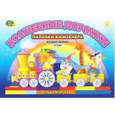 Волшебные дорожки (альбом с заданиями для детей 2-3 лет к палочкам Кьюизенера)