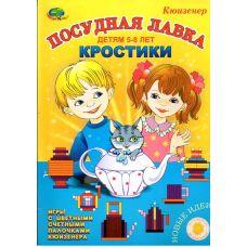 Кростики Посудная лавка (альбом с заданиями к палочками Кюизенера, 5-8 лет)