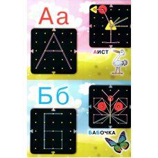 Буквы, цифры, геометрические фигуры (альбом с дополнительными схемами для волшебной дощечки)