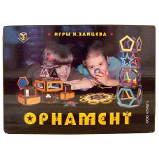 Орнамент (рамки, вкладыши, методика Н. Зайцева)
