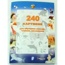 240 складовых картинок (Методика Зайцева)