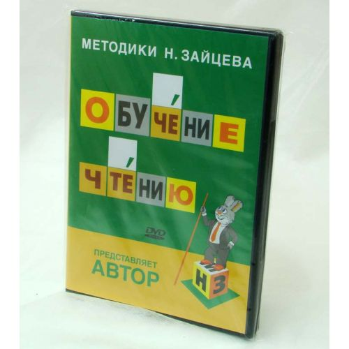 Видеокурс Обучение чтению (методика Зайцева на DVD диске)