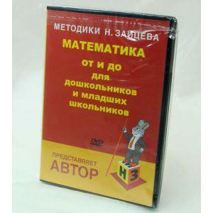 Видеокурс Математика 2 DVD диска