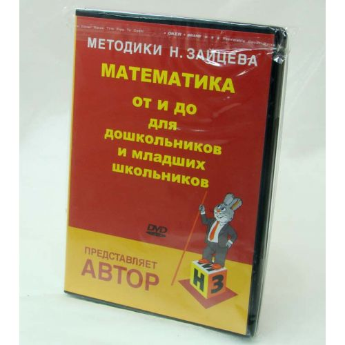 Видеокурс Математика (методика Зайцева на 2-х DVD дисках)