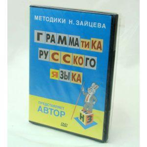 Видеокурс Грамматика русского языка DVD диск