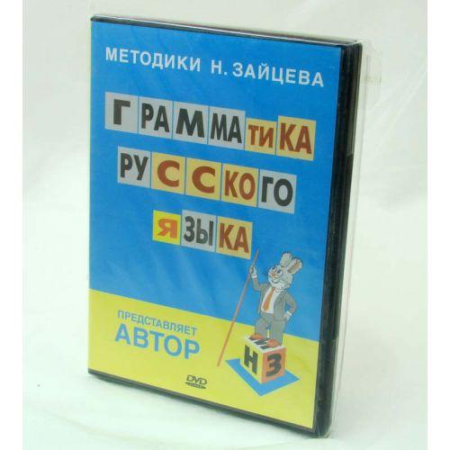 Видеокурс Грамматика русского языка (методика Зайцева на DVD диске)