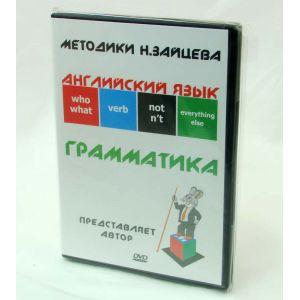 Видеокурс Английский язык. Грамматика DVD