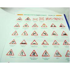 Дорожные знаки (пособие Зайцева)