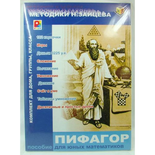 Пифагор (пособие по математике, методика Н.Зайцева)