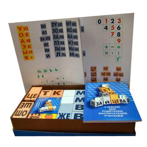 Кубики Зайцева картонные (собранные). Обучение чтению