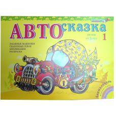 Автосказка-1