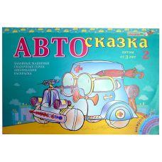 Автосказка-2