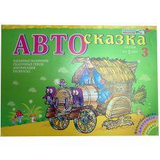 Автосказка-3