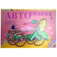 Автосказка-4
