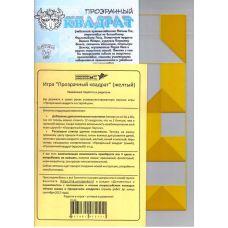 Прозрачный квадрат: желтый (пособие Воскобовича)