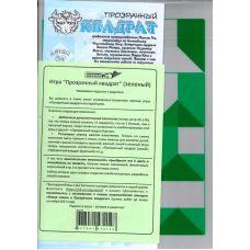 Прозрачный квадрат: зеленый (пособие Воскобовича)