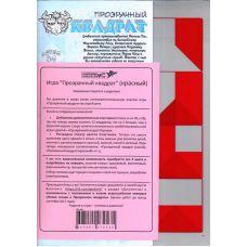 Прозрачный квадрат: красный (пособие Воскобовича)