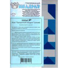 Прозрачный квадрат: синий (пособие Воскобовича)