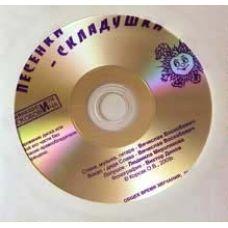 Складушки-песенки (CD)