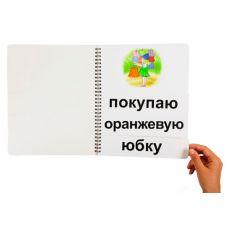 Говорим с пеленок (Комплект для обучения детей чтению)