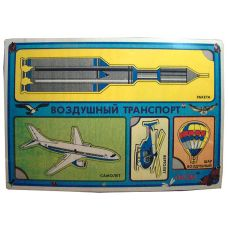 Воздушный транспорт (художественные рамки вкладыши, эконом)