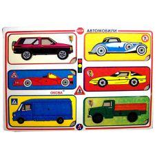 Автомобили (художественные рамки вкладыши, эконом)
