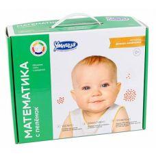 Математика с пеленок (Комплект для обучения детей устному счету с рождения, 2014)