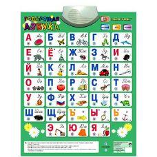 Говорящая азбука (Электронный плакат Знаток, 4 режима)