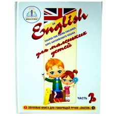 Курс английского языка для маленьких детей (часть 2 + словарь)