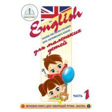 Курс английского языка для маленьких детей (часть 1 + словарь)