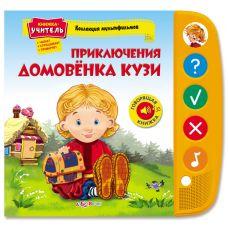 Приключения домовенка Кузи (серия Коллекция мультфильмов)