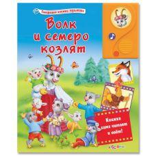 Волк и семеро козлят (серия Говорящие книжки-мультики)