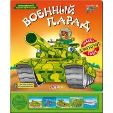 Военный парад (серия Маленький конструктор)
