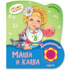 Маша и каша (стихи малышам)