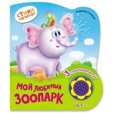 Мой любимый зоопарк (стихи малышам)