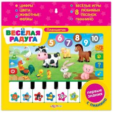 Веселая радуга (говорящий планшетик, первые знания с пианино)