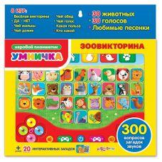 Зоовикторина (игровой планшетик Умничка, 300 вопросов загадок и звуков)