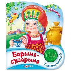 Барыня-сударыня (серия Потешки)