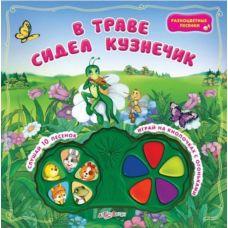 В траве сидел кузнечик (книга на картоне с музыкальным модулем, серия Разноцветные песенки)