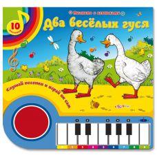 Два веселых гуся (пианино с огоньками)